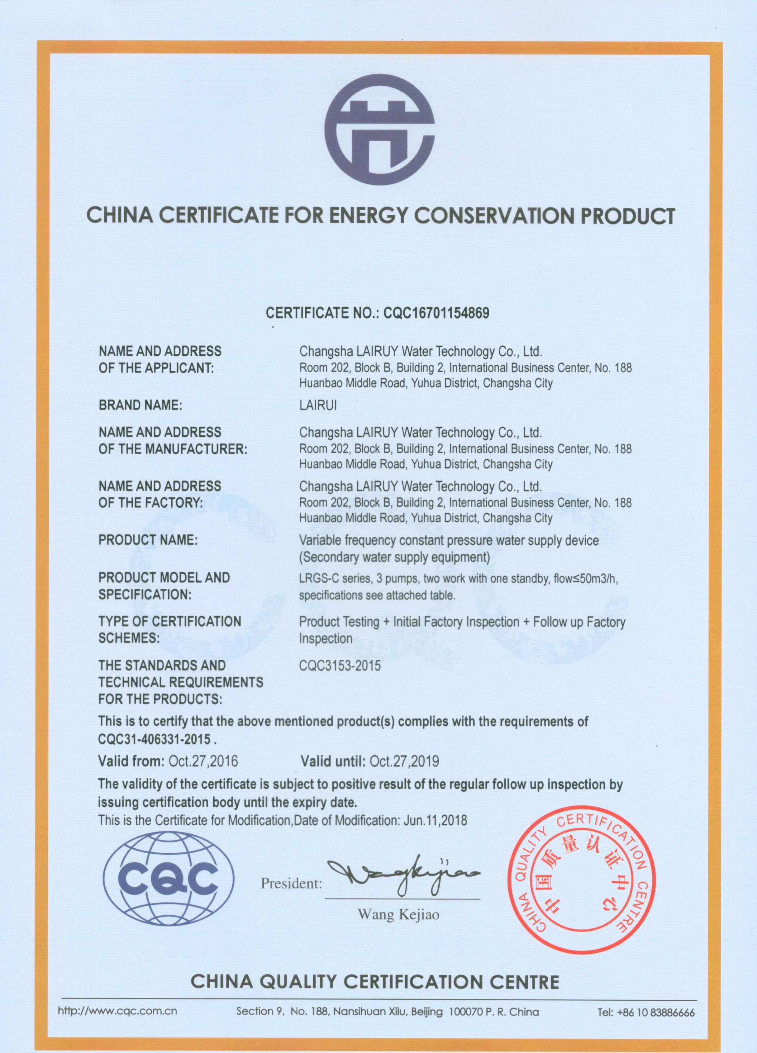 中国节能产品认证2
