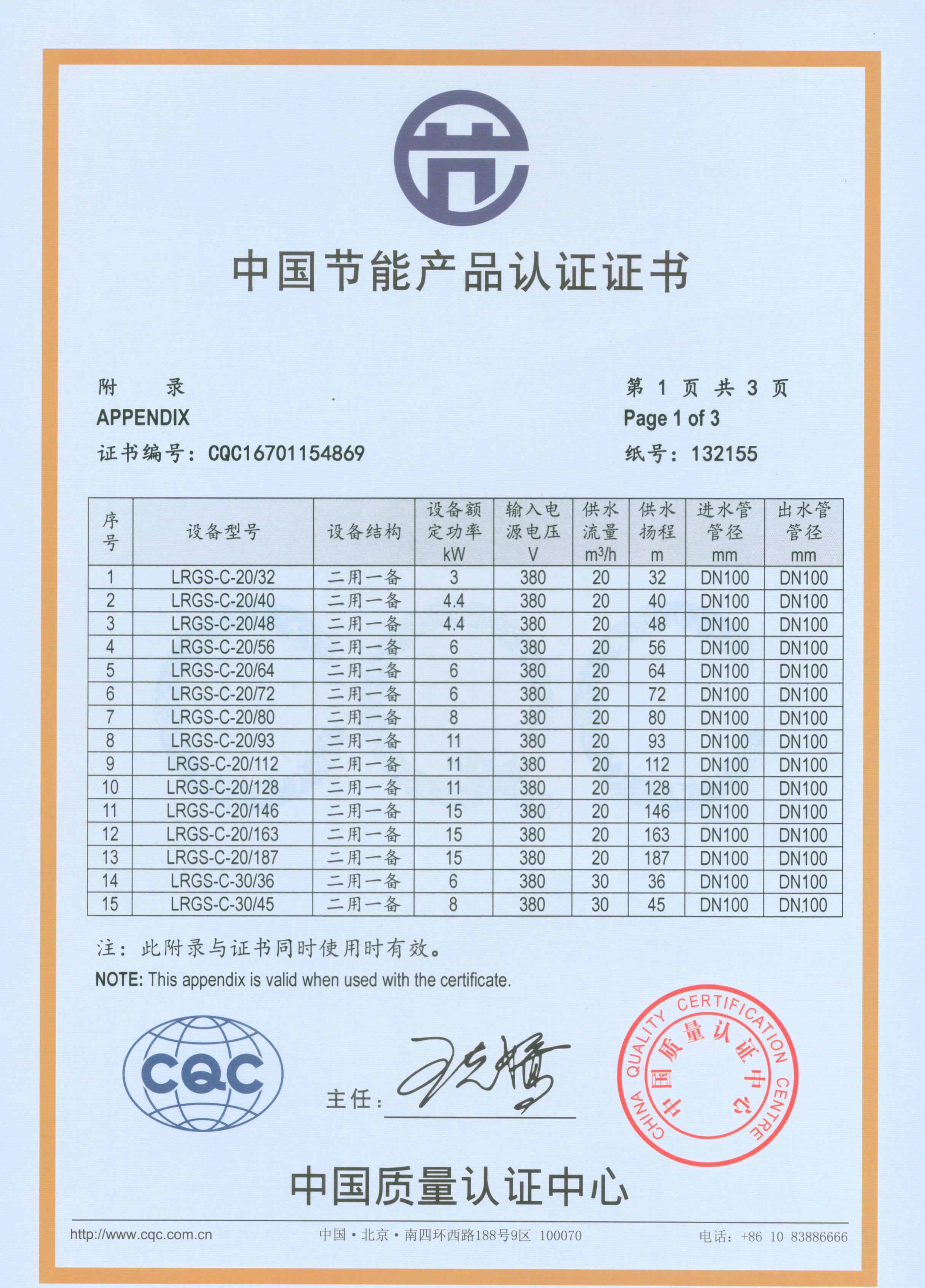 中国节能产品认证3