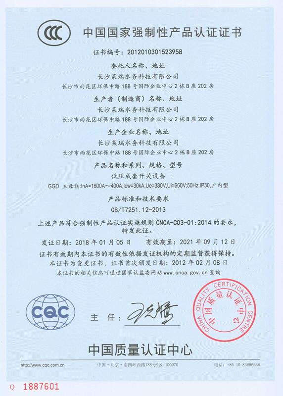 低压成套开关设备3C认证