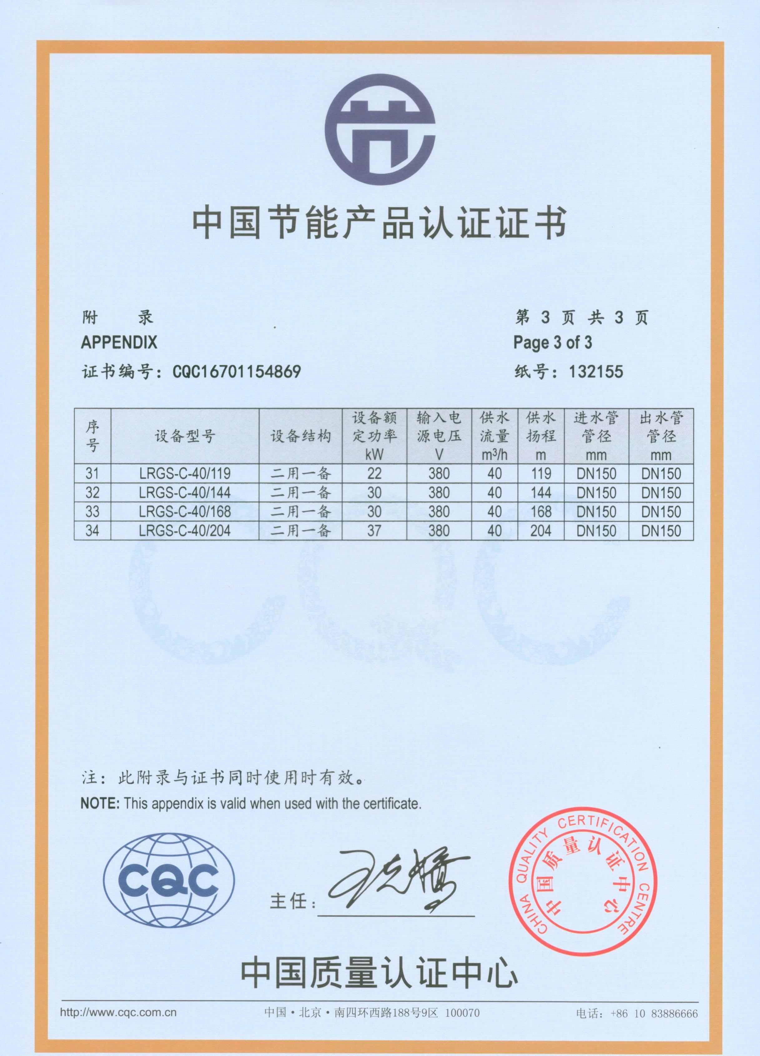 中国节能产品认证5